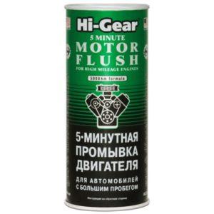 HG2204 5-MINUTE MOTOP FLUSH 5-минутная промывка двигателя для автомобилей с большим пробегом.